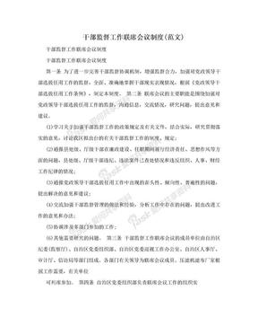 干部监督工作联席会议制度(范文).doc