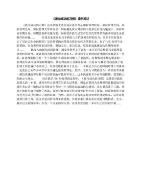 《通向成功的习惯》读书笔记.docx