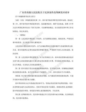 广东省高级人民法院关于民事案件改判和发回重审.doc