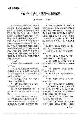 五十二病方藥物炮制概況.pdf