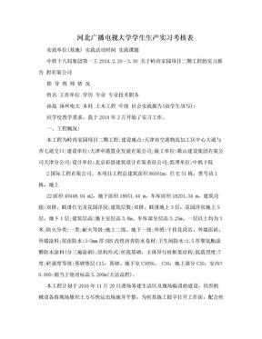 河北广播电视大学学生生产实习考核表.doc