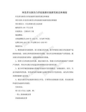 河北省安新县白洋淀旅游区旅游发展总体规划.doc