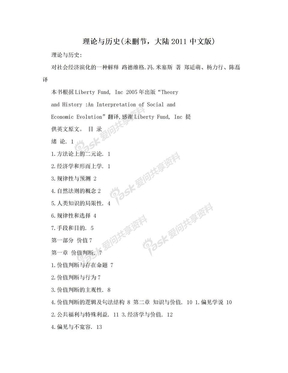 理论与历史(未删节,大陆2011中文版).doc