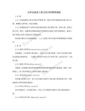 天津市建设工程文件归档整理规程.doc