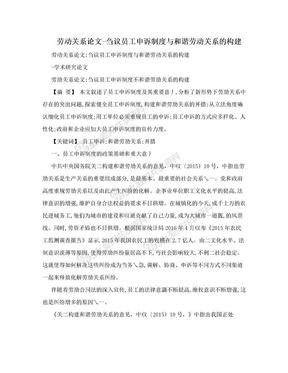 劳动关系论文-刍议员工申诉制度与和谐劳动关系的构建.doc
