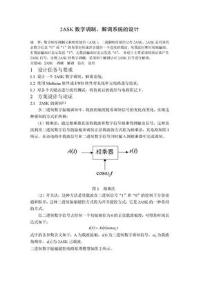 2ASK调制解调系统的设计.doc