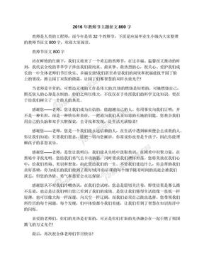 2016年教师节主题征文800字.docx