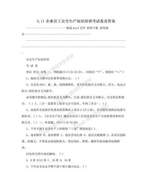 5.11企业员工安全生产知识培训考试卷及答案.doc