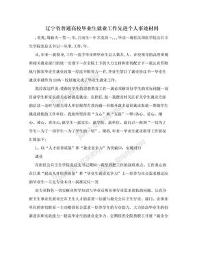 辽宁省普通高校毕业生就业工作先进个人事迹材料.doc