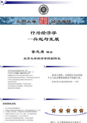 行为经济学讲座_中有关财经大学讲座_copy.ppt
