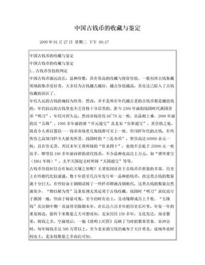 中国古钱币的收藏与鉴定.doc