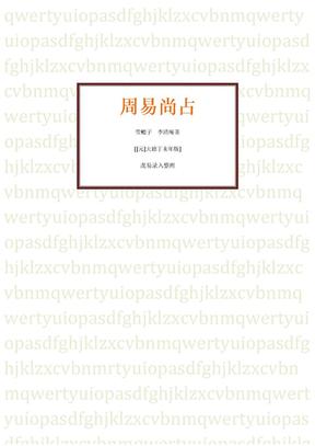 周易尚占(虎易录入校对版).doc