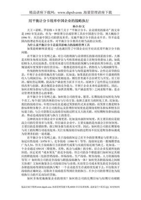 1918-用平衡计分卡统率中国企业的战略执行.doc