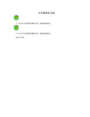 田字格和作文紙.doc