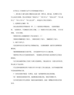 小学语文三年级语文扩句练习.doc