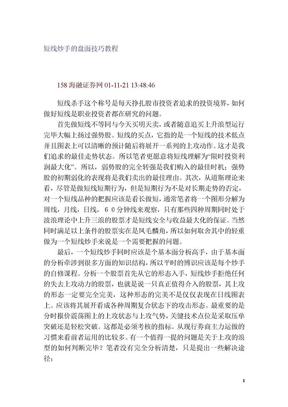 (+好资料)047短线炒手的盘面技巧教程.doc