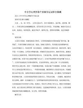 中小学心理咨询个案辅导记录胆小躲藏.doc