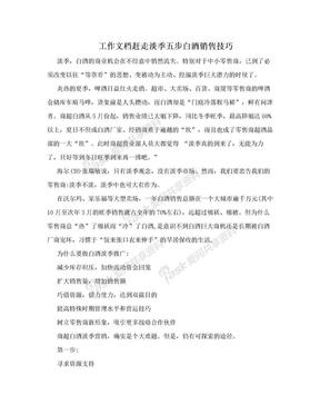 工作文档赶走淡季五步白酒销售技巧.doc