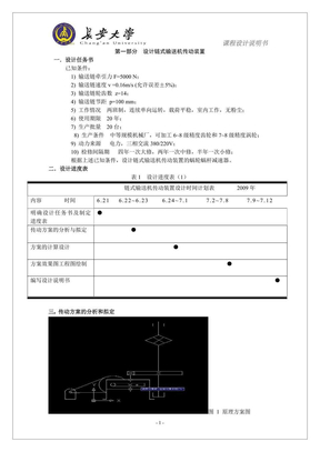 机械设计课程设计(蜗轮蜗杆).pdf