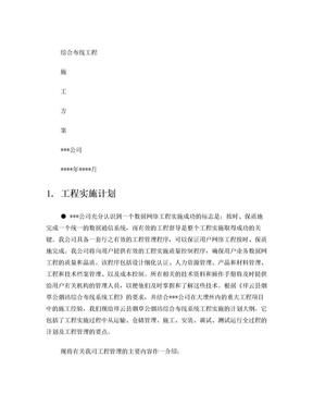 综合布线施工组织设计方案.doc