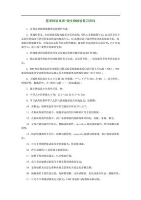 医学检验技师-微生物检验复习资料.pdf