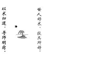 珍本祝由十三科.pdf