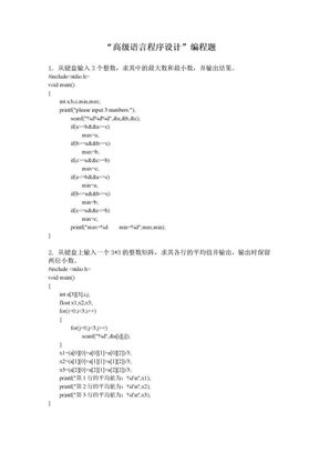 C编程去年参考.doc