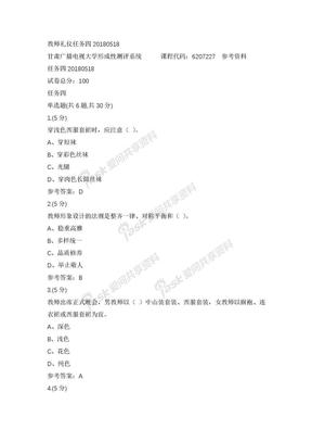 教师礼仪任务四20180518-甘肃电大参考资料.docx