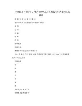 毕业论文(设计):年产1000万片头孢氨苄生产车间工艺设计.doc