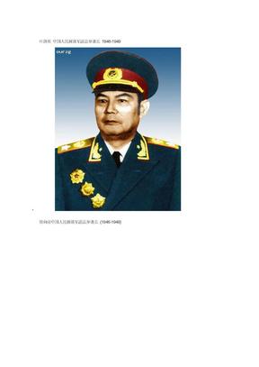 中国人民解放军副总参谋长.doc