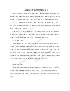 永城市生态旅游发展调研报告.doc