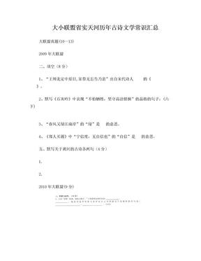 小升初古诗词与文学文化常识(练习题).doc