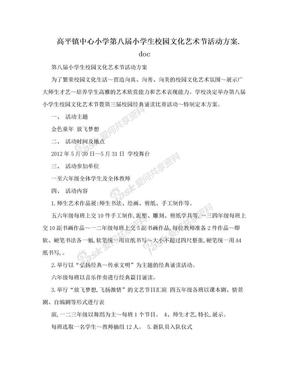 高平镇中心小学第八届小学生校园文化艺术节活动方案.doc.doc