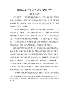 金融占星学里的黄道星宫和行星.doc