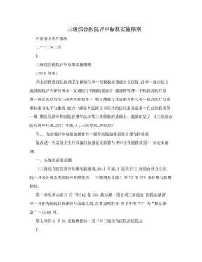 三级综合医院评审标准实施细则.doc