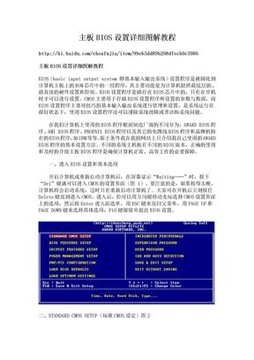 主板BIOS设置详细图解教程.doc