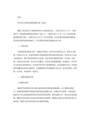 四川省义务教育课程设置方案(试行).doc