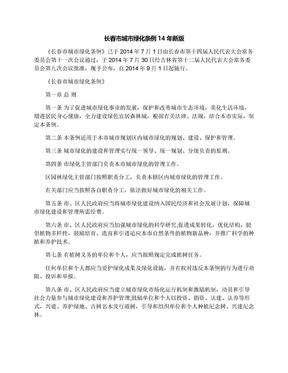 长春市城市绿化条例14年新版.docx