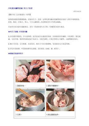 不吃猪内脏照样补+坐月子食谱.doc