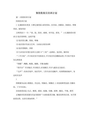 餐饮收银员培训计划.doc