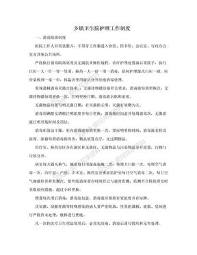 乡镇卫生院护理工作制度.doc