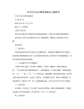 小学生行为习惯养成教育主题班会.doc