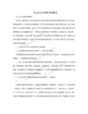 XX县人口形势分析报告.doc