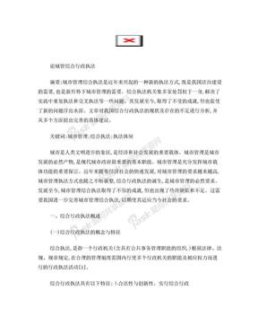 论城管综合行政执法.doc