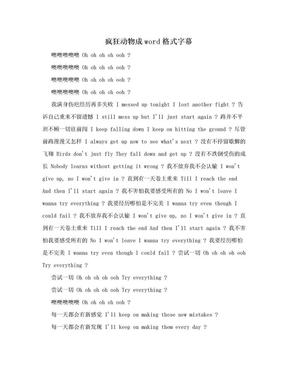 疯狂动物成word格式字幕.doc