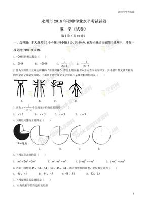 2018年湖南省永州市中考数学试卷word版.doc