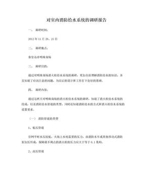 建筑设备工程调研报告.doc