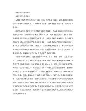 放射科医生进修总结.doc
