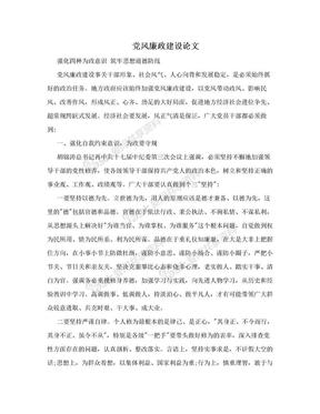 党风廉政建设论文.doc