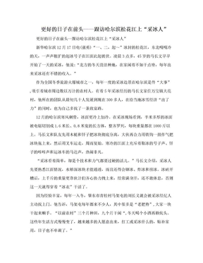 """更好的日子在前头——跟访哈尔滨松花江上""""采冰人"""".doc"""